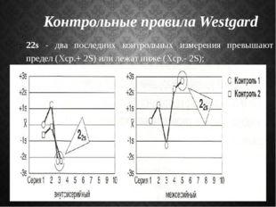 Контрольные правила Westgard 22s - два последних контрольных измерения превыш