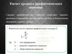 Расчет среднего арифметического значения Среднее арифметическое значение позв