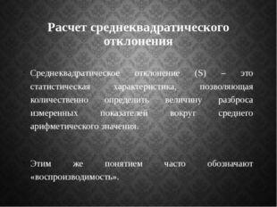 Расчет среднеквадратического отклонения Среднеквадратическое отклонение (S) –