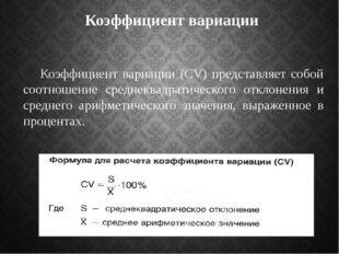 Коэффициент вариации Коэффициент вариации (CV) представляет собой соотношение