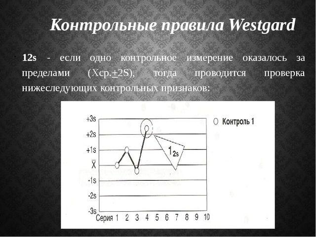 Контрольные правила Westgard 12s - если одно контрольное измерение оказалось...