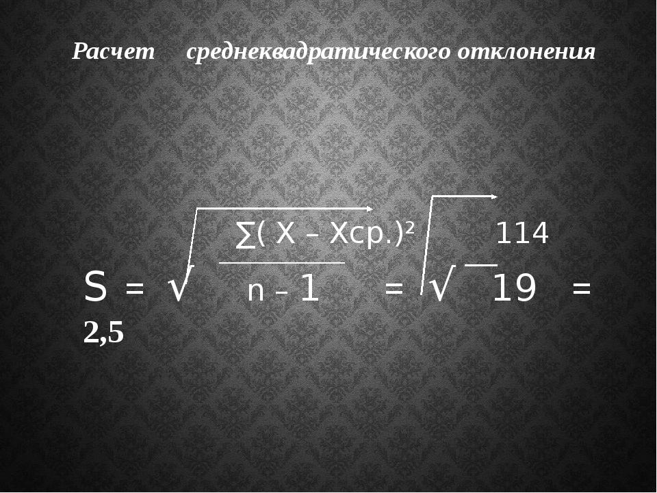Расчет среднеквадратического отклонения ∑( X – Xср.)² 114 S = √ n – 1 = √ 19...