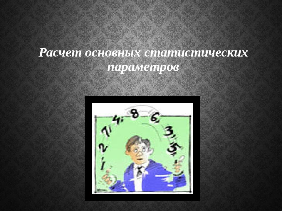Расчет основных статистических параметров