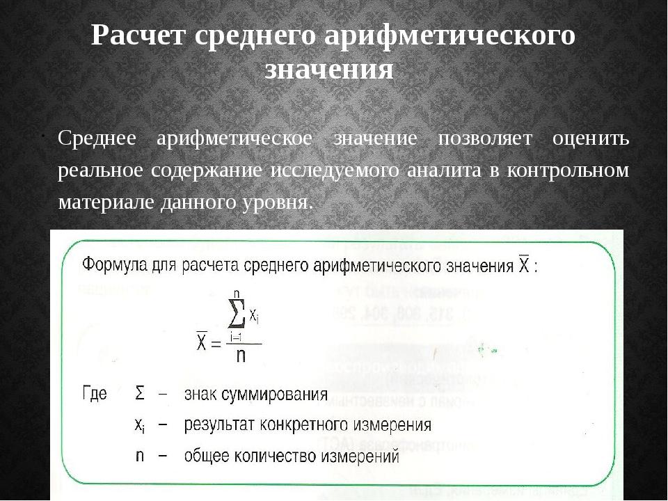 Расчет среднего арифметического значения Среднее арифметическое значение позв...