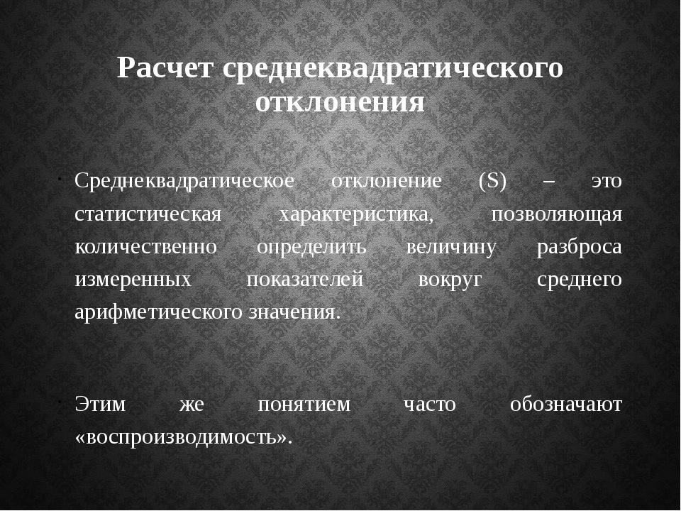 Расчет среднеквадратического отклонения Среднеквадратическое отклонение (S) –...
