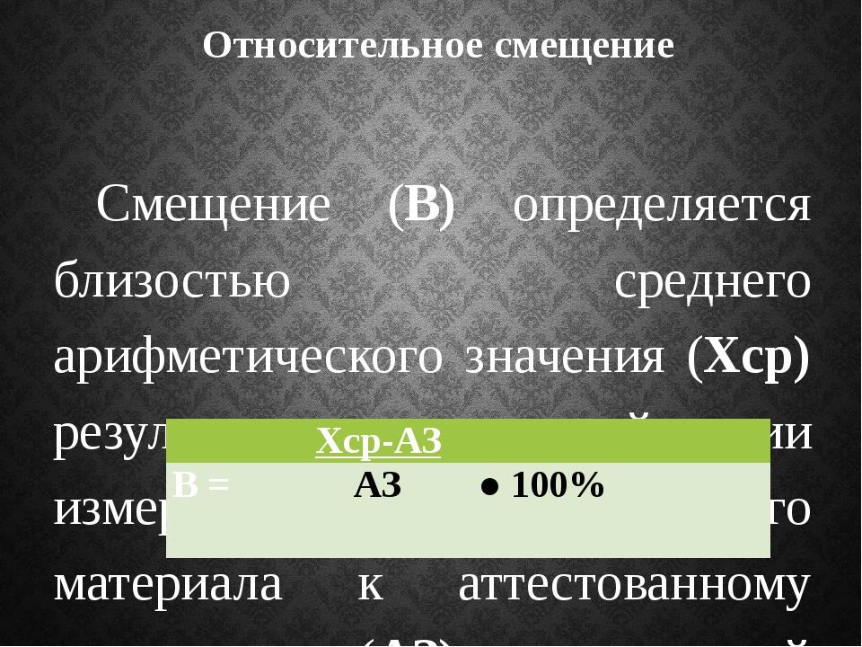 Относительное смещение Смещение (В) определяется близостью среднего арифметич...