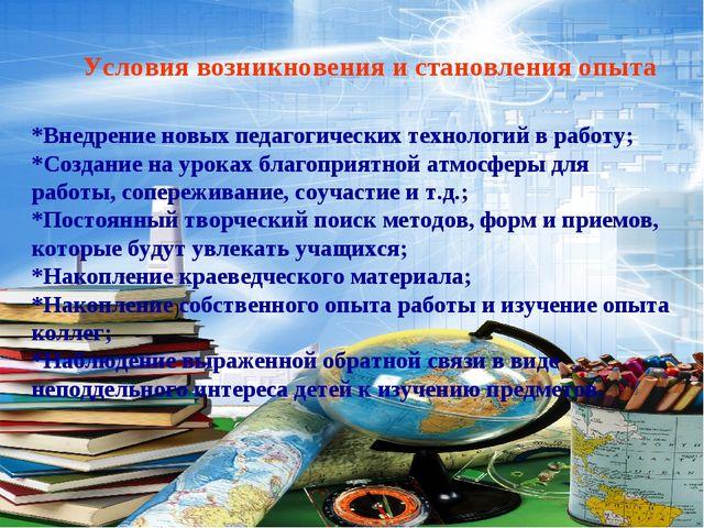 Условия возникновения и становления опыта *Внедрение новых педагогических тех...