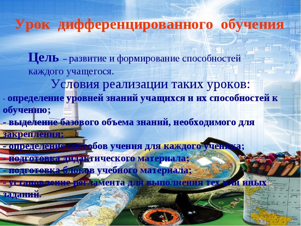 Урок дифференцированного обучения Цель – развитие и формирование способносте...