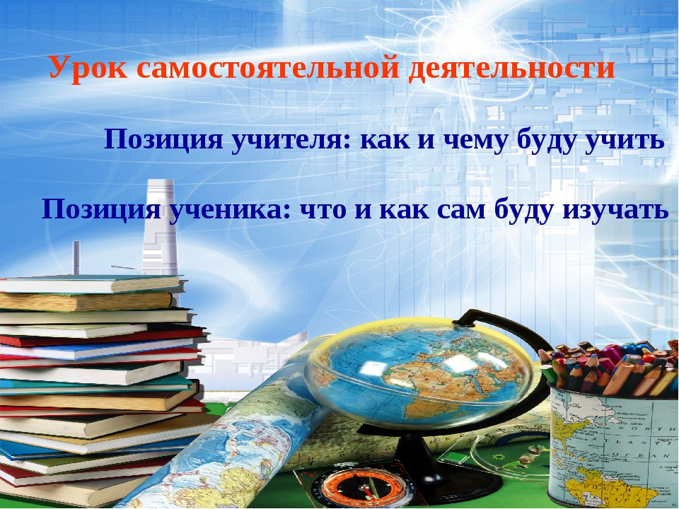 Урок самостоятельной деятельности Позиция учителя: как и чему буду учить Пози...