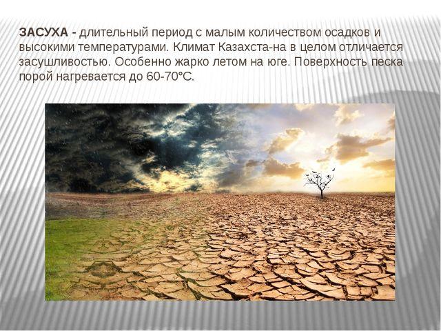 ЗАСУХА - длительный период с малым количеством осадков и высокими температура...