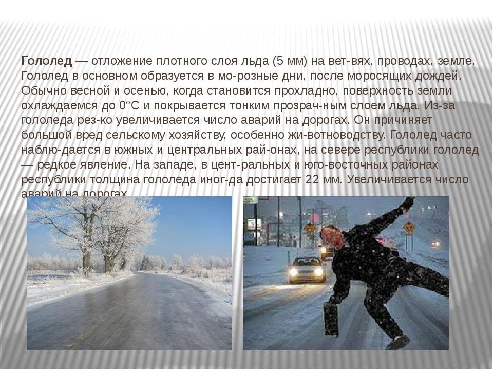 Гололед — отложение плотного слоя льда (5 мм) на ветвях, проводах, земле. Го...