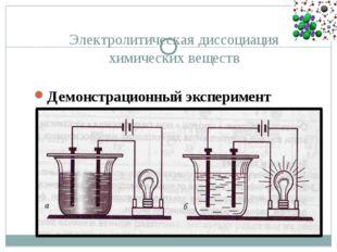 Электролитическая диссоциация химических веществ Демонстрационный эксперимент