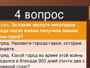 4 вопрос 1 отряд.За какие заслуги некоторые города после войны получили звани