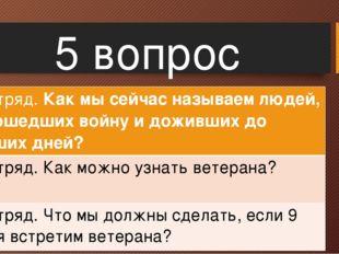 5 вопрос 1 отряд.Как мы сейчас называем людей, прошедших войну и доживших до