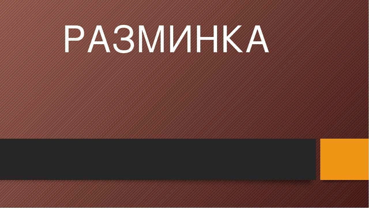 РАЗМИНКА