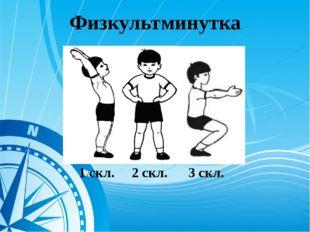 Физкультминутка 1 скл. 2 скл. 3 скл.