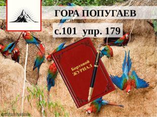 ГОРА ПОПУГАЕВ с.101 упр. 179