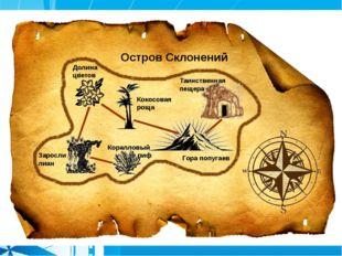Остров Склонений Таинственная пещера Гора попугаев Кокосовая роща Долина цвет
