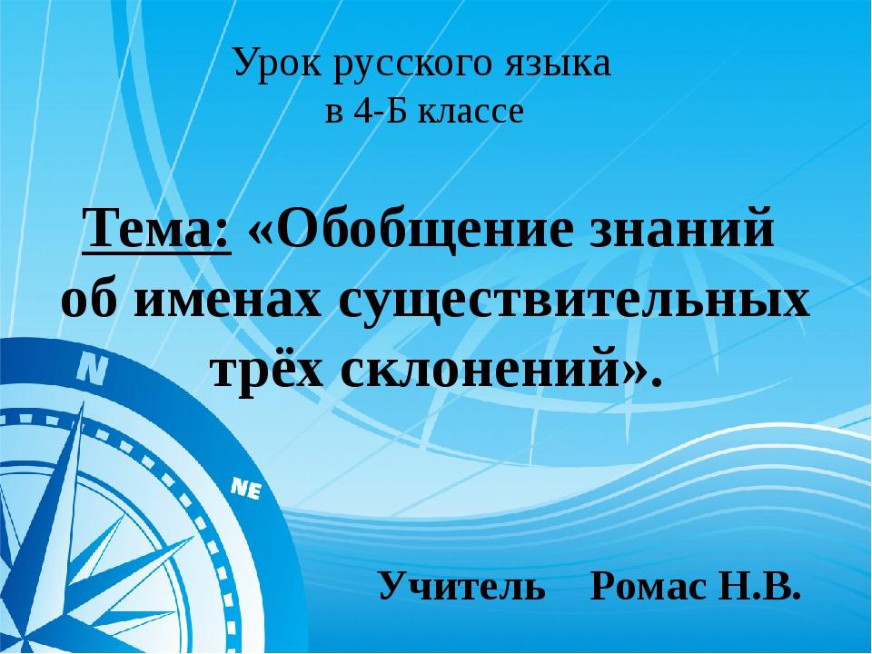 Урок русского языка в 4-Б классе Учитель Ромас Н.В. Тема: «Обобщение знаний о...