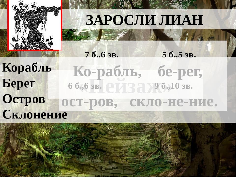 ЗАРОСЛИ ЛИАН «Пейзаж» 7 б.,6 зв. 5 б.,5 зв. Ко-рабль, бе-рег, 6 б.,6 зв. 9 б...