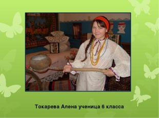 Токарева Алена ученица 6 класса