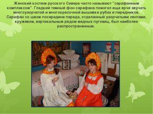 """Женский костюм русского Севера часто называют """"сарафанным комплексом"""". Гладки"""