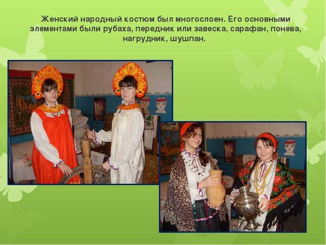 Женский народный костюм был многослоен. Его основными элементами были рубаха,...