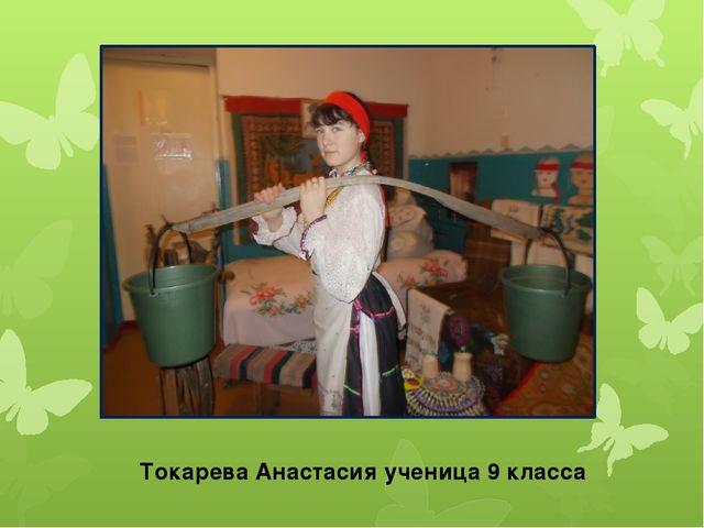 Токарева Анастасия ученица 9 класса