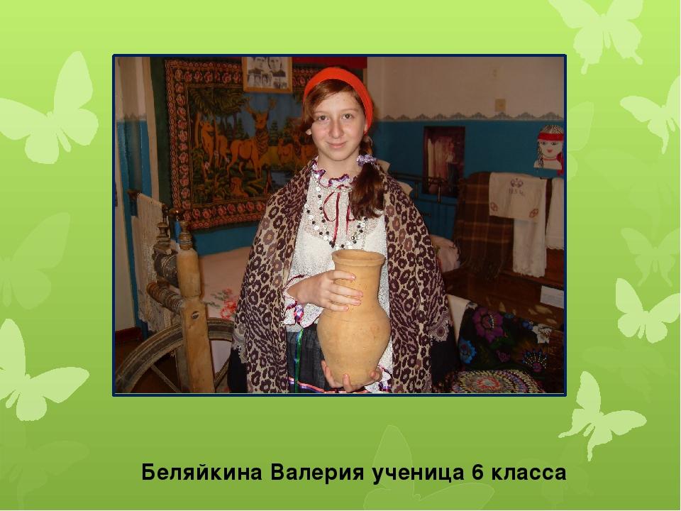 Беляйкина Валерия ученица 6 класса