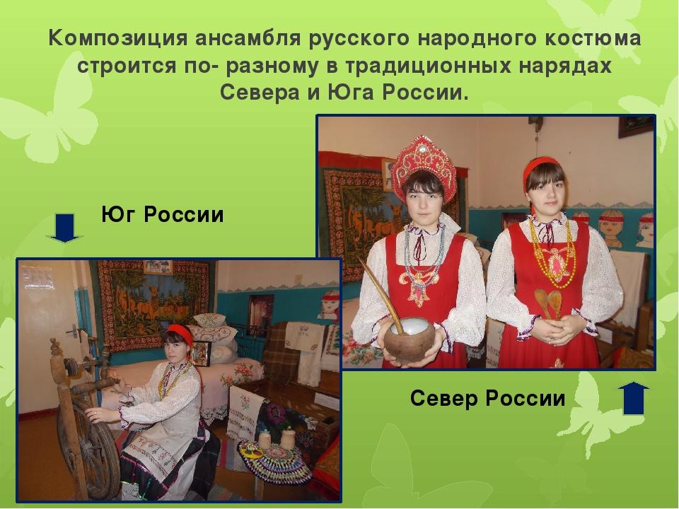 Композиция ансамбля русского народного костюма строится по- разному в традици...