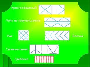 Крестообразный Рак Гребёнка Гусиные лапки Ёлочка Пояс из треугольников Прави