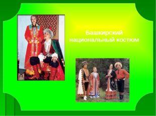 Башкирский национальный костюм - Ребята, еще на первом уроке мы говорили, чт