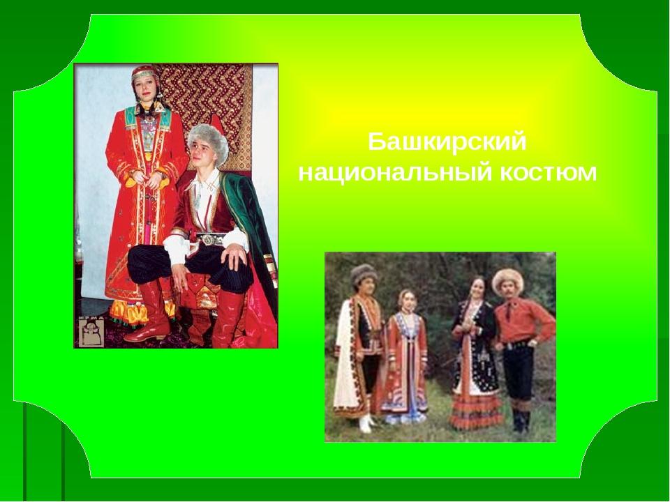 Башкирский национальный костюм - Ребята, еще на первом уроке мы говорили, чт...