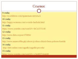 Ссылки: 9 слайд: http://ru.wikihow.com/правильно-питаться 10 слайд: http://ha