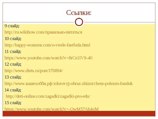 Ссылки: 9 слайд: http://ru.wikihow.com/правильно-питаться 10 слайд: http://ha...