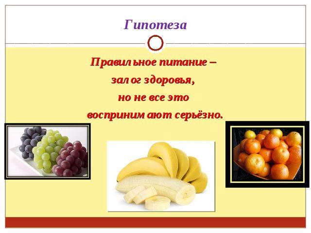 Гипотеза Правильное питание – залог здоровья, но не все это воспринимают серь...