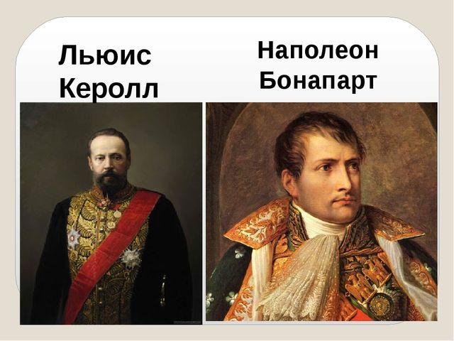 Льюис Керолл Наполеон Бонапарт