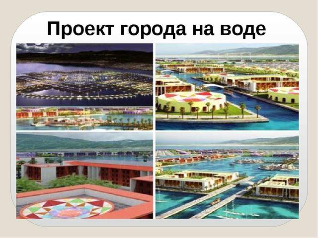 Проект города на воде