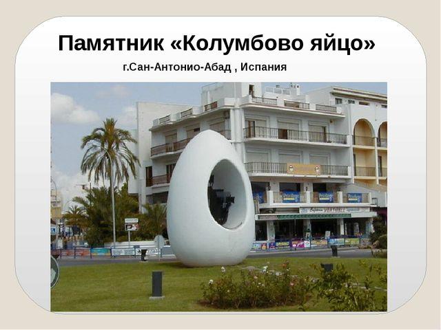 Памятник «Колумбово яйцо» г.Сан-Антонио-Абад, Испания
