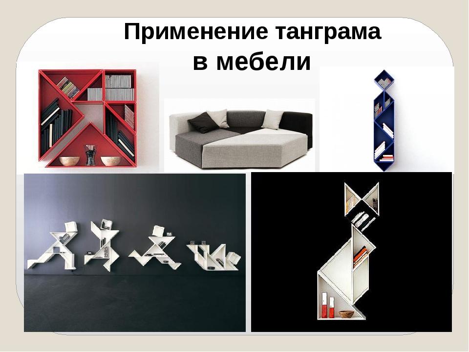 Применение танграма в мебели