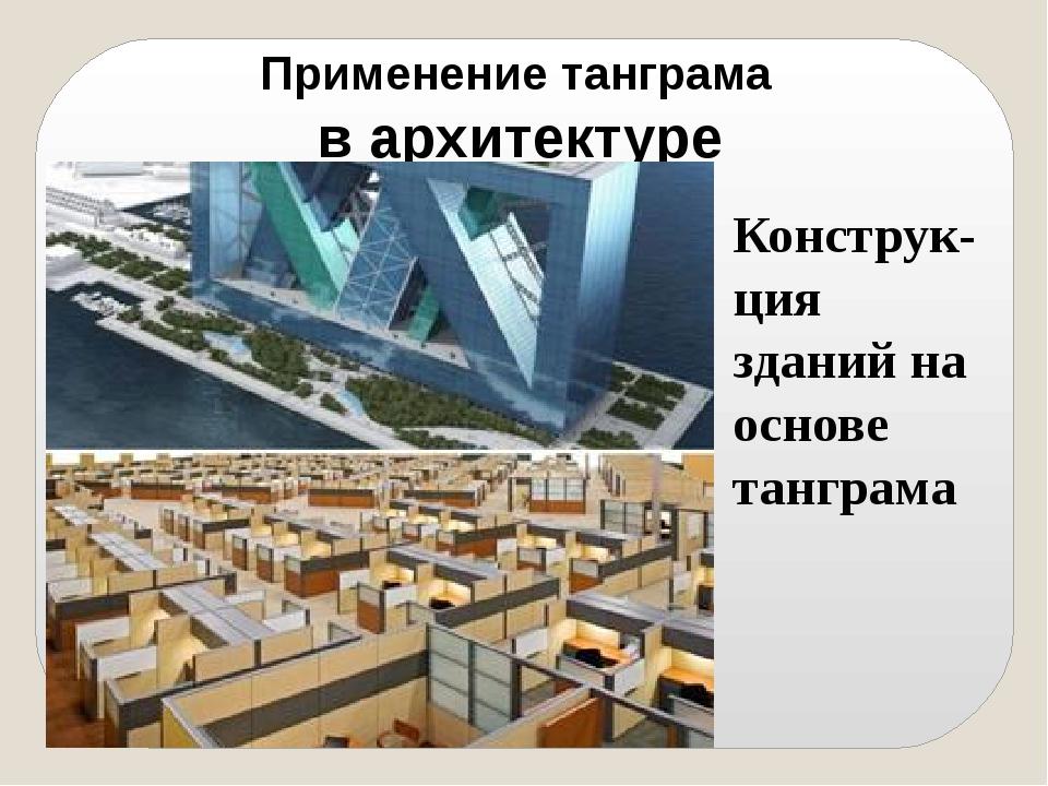 Применение танграма в архитектуре Конструк-ция зданий на основе танграма