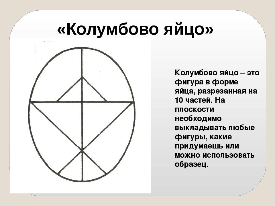 «Колумбово яйцо» Колумбово яйцо– это фигура в форме яйца, разрезанная на 10...