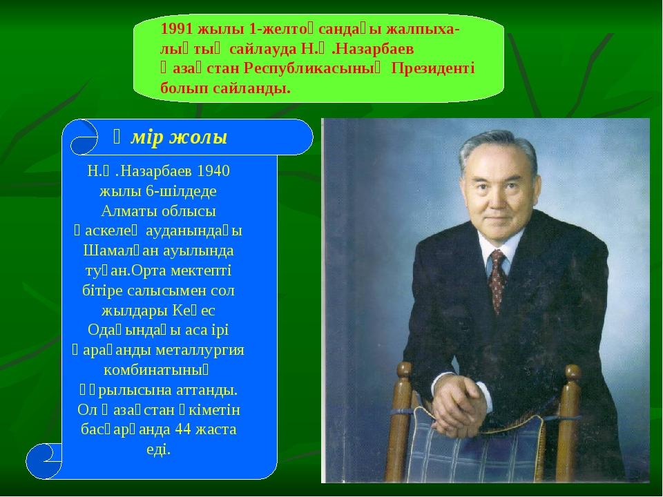 1991 жылы 1-желтоқсандағы жалпыха-лықтық сайлауда Н.Ә.Назарбаев Қазақстан Рес...