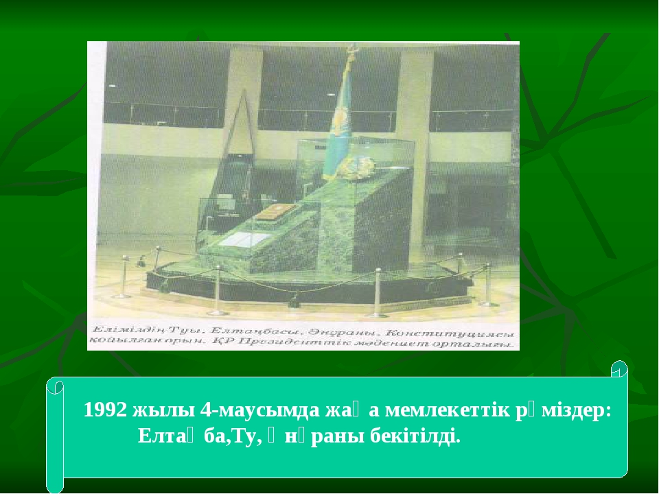 1992 жылы 4-маусымда жаңа мемлекеттік рәміздер: Елтаңба,Ту, Әнұраны бекітілді.