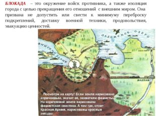 БЛОКАДА – это окружение войск противника, а также изоляция города с целью пре