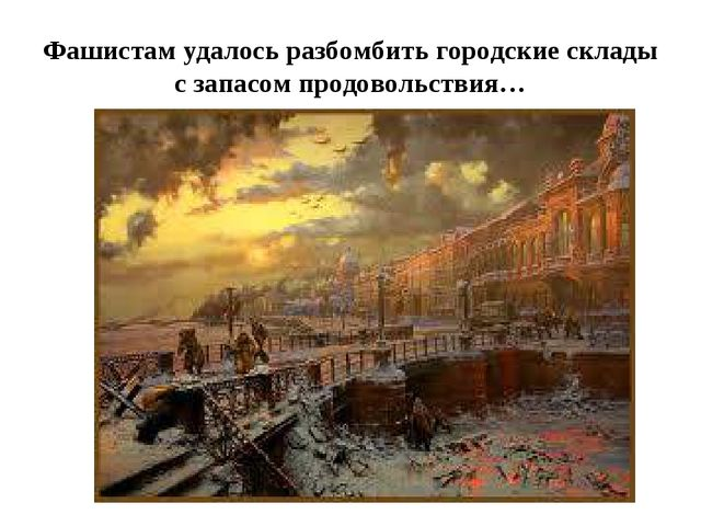 Фашистам удалось разбомбить городские склады с запасом продовольствия…