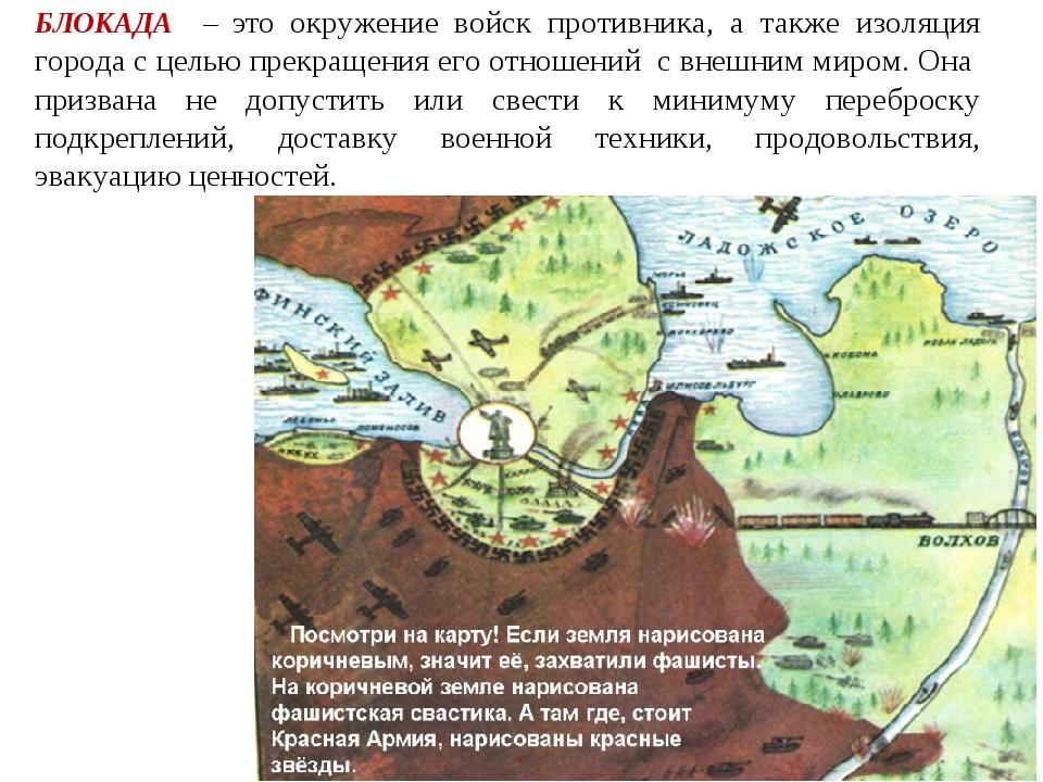 БЛОКАДА – это окружение войск противника, а также изоляция города с целью пре...