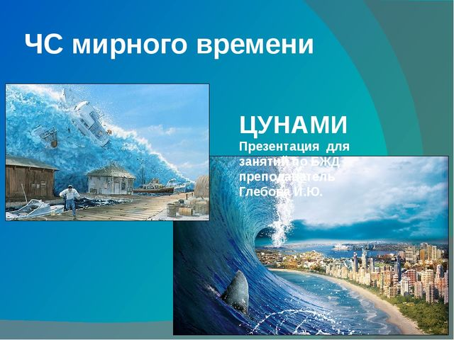 ЧС мирного времени ЦУНАМИ Презентация для занятий по БЖД преподаватель Глебов...
