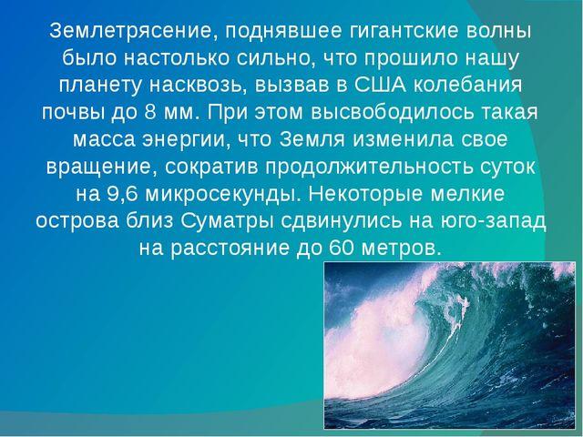 Землетрясение, поднявшее гигантские волны было настолько сильно, что прошило...