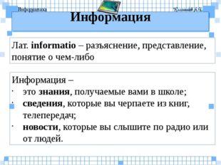 Информация Лат. informatio – разъяснение, представление, понятие о чем-либо И